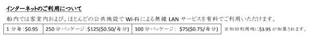 Wi-FI クルーズ旅行