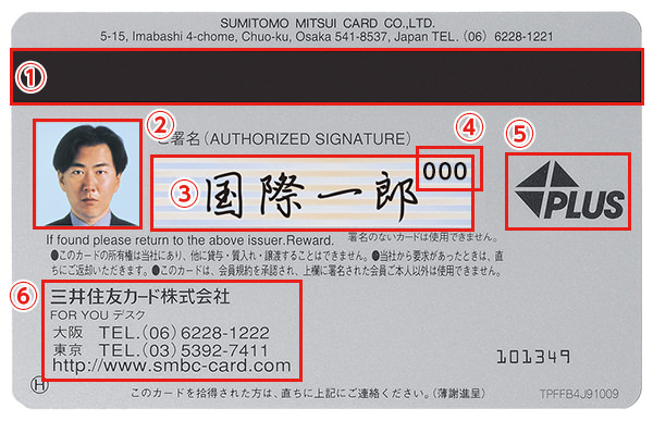 磁気ストライプ クレジットカード