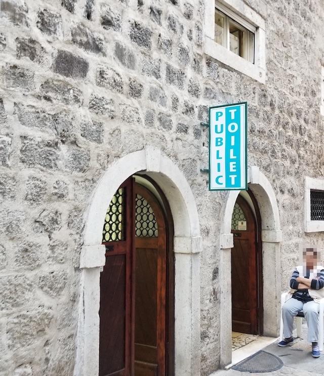 モンテネグロのトイレ