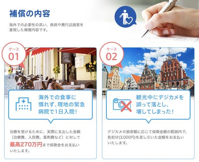 エポスカードの海外旅行傷害保険