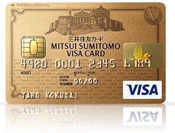 三井住友VISAゴールドカード 公式