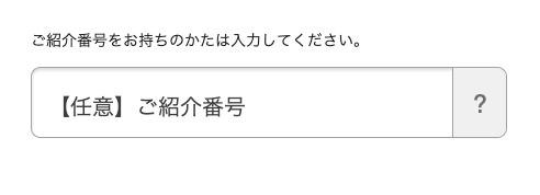 紹介番号 エポスカード